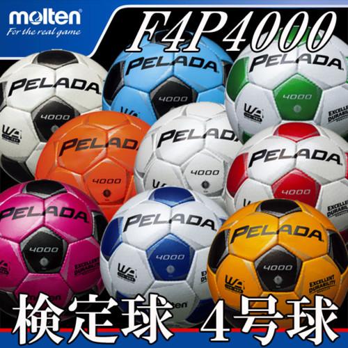 molten(モルテン) サッカーボール