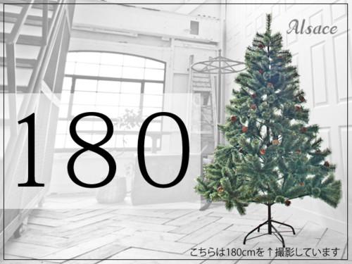 クラシッククリスマスツリー 180cm