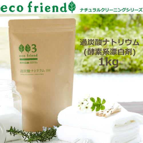 eco friend/過炭酸ナトリウム 1kg/(酸素系漂白剤) 国産