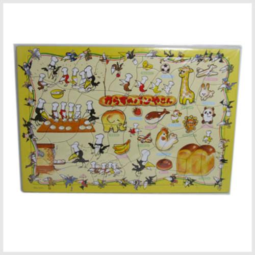 『からすのパンやさん』ボードパズル