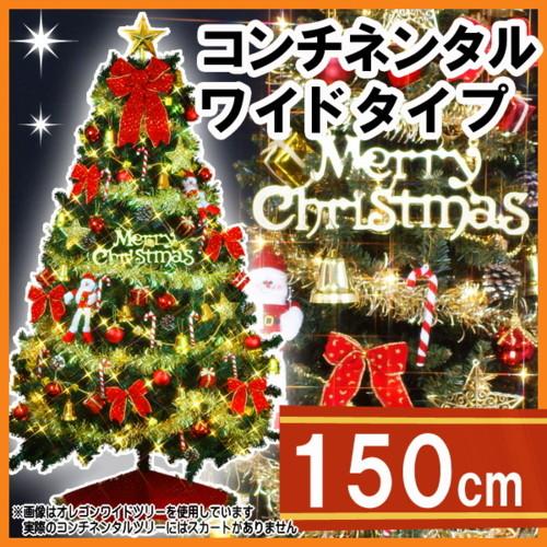 コンチネンタルクリスマスツリーセット150cm