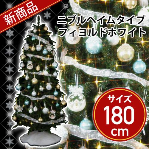 ニブルヘイムクリスマスツリーセット180cm