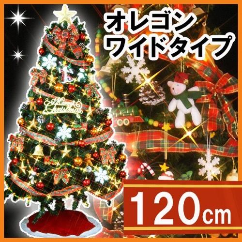 ワイドクリスマスツリーセット 120cm