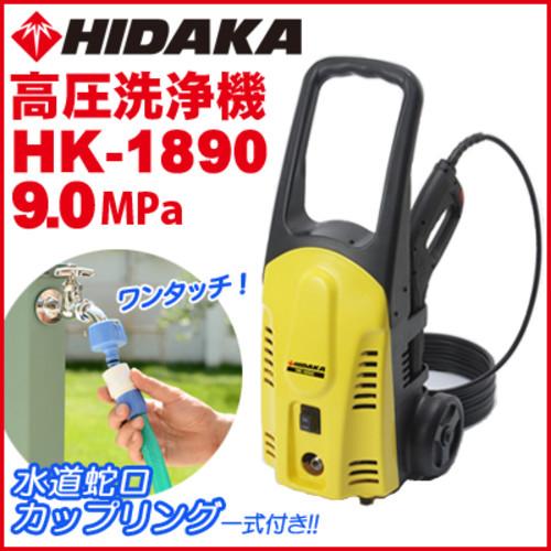 ヒダカ 家庭用 高圧洗浄機 HK-1890 50Hz/60Hz