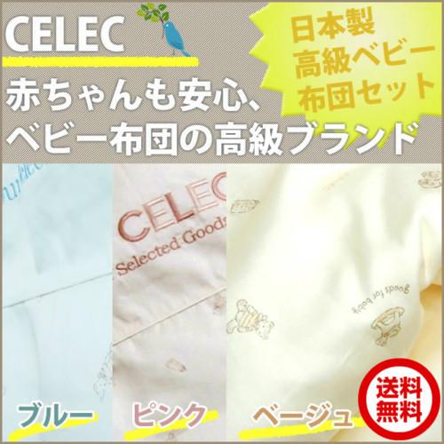 CELEC(セレク) ベビー布団6点セット日本製