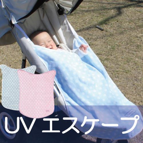 紫外線からベビーを守るUVエスケープ