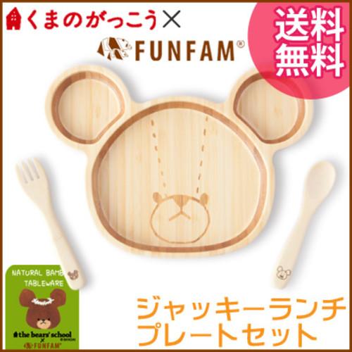 FUNFAM 子供食器 くまのがっこう ジャッキー ランチプレートセット