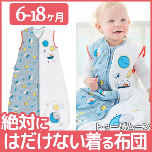 【grobag グロバッグ】トゥーザムーン/6ヶ月〜18ヶ月