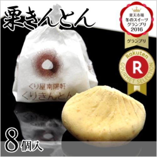 中津川 岐阜県の銘菓:栗きんとん