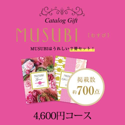 ベルメゾン千趣会カタログMUSUBI(中紅/なかべに)4,600円コース