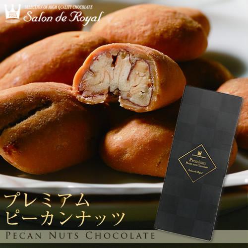 <ヴァローナ社ブロンドチョコレート使用>プレミアムピーカンナッツ