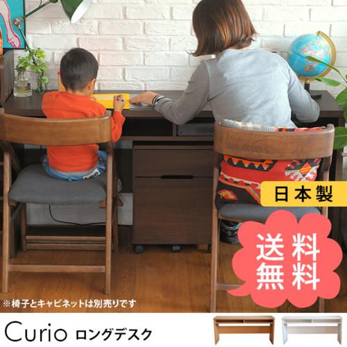Curio(キュリオ) ロングデスク