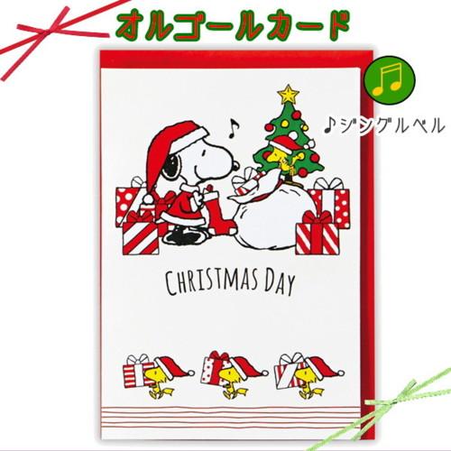 クリスマスカード スヌーピオルゴールカード