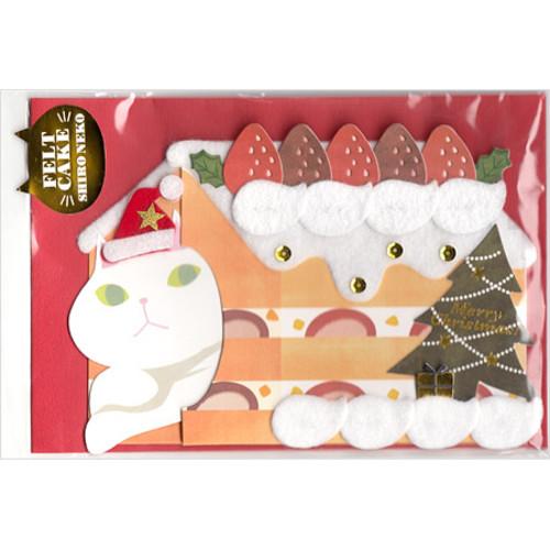 クリスマスカード フェルトケーキ(白猫)