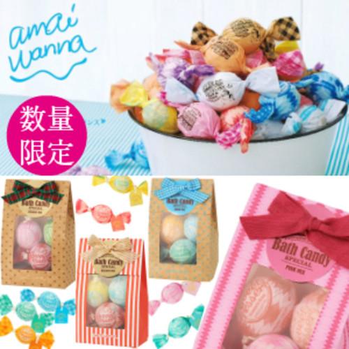 入浴剤 amaiwanna バスキャンディー 3粒ミックスギフトセット