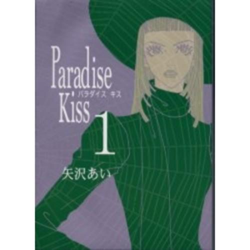 Paradise Kiss-パラダイスキス- 第1巻