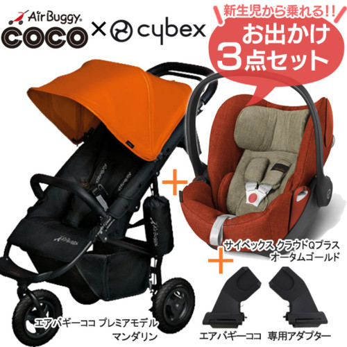 AirBuggy COCOベビーカー・シートセット