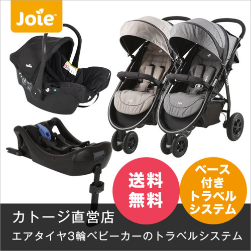 joie(ジョイー)LiteTraxAir