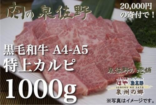 黒毛和牛A4-A5 特上カルピ1kg