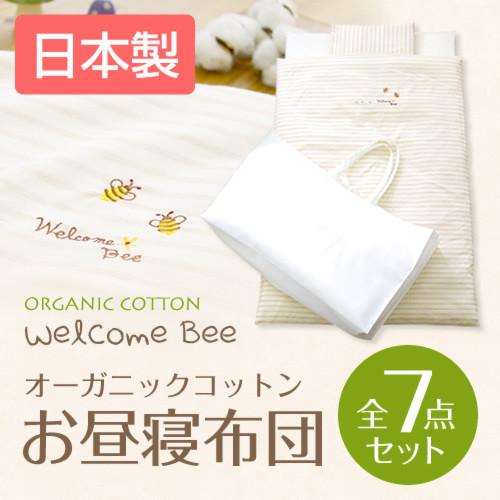 <お昼寝布団セット>保育園用日本製お昼寝布団セット7点
