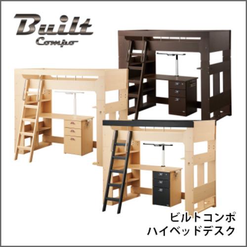 【コイズミ】【2017年度】学習机 Built Compo