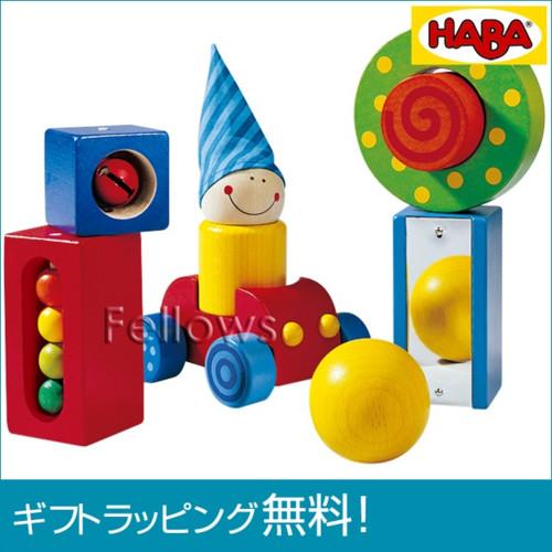 ドイツ製HABA(ハバ)積み木【ファーストブロック バラエティ/8ピース】118910P03Dec16