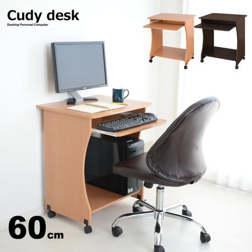 パソコンデスク 木目調 コンパクトPCデスク