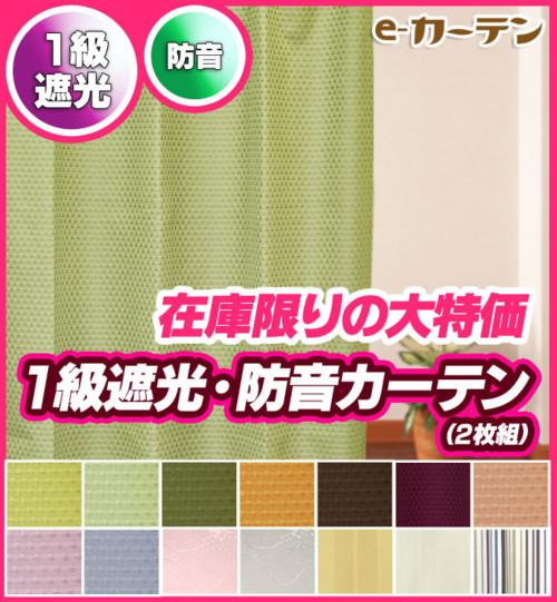 1級遮光 防音加工 カーテン 柄