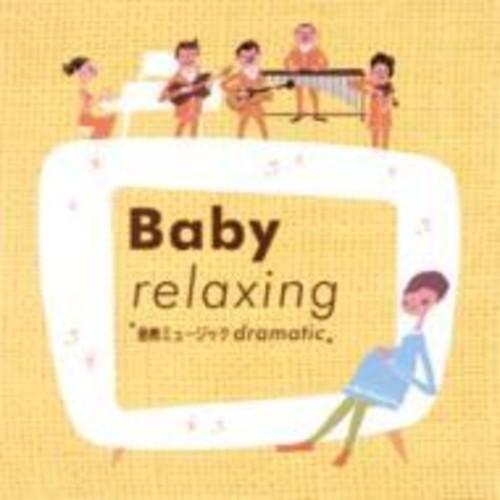 Baby Relaxing -胎教ミュージック Dramatic 【CD】