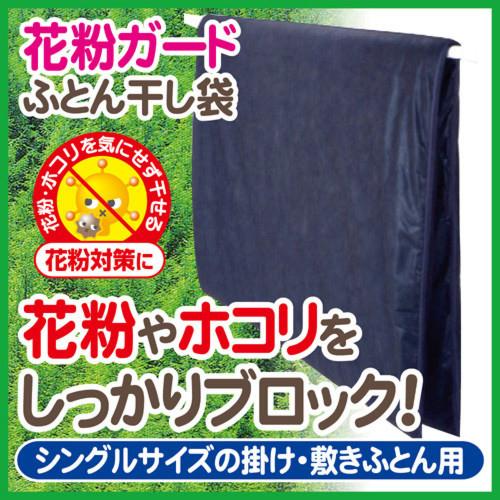 花粉ガードふとん干し袋
