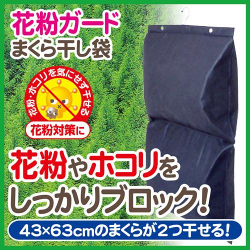 花粉ガードまくら干し袋