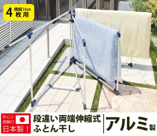 ティアンドエヌ 日本製 物干し 思いっきり布団が干せる アルミ段違い両端伸縮布団干し4枚