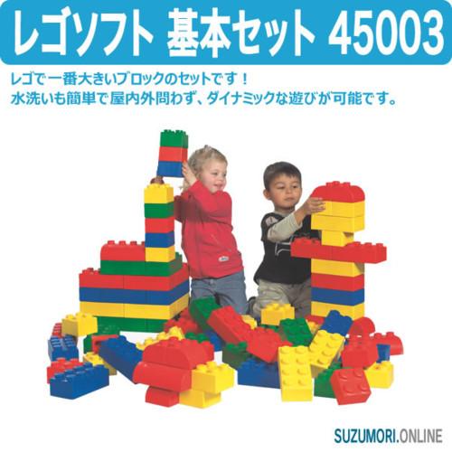 LEGO レゴソフト 基本セット 45003 大型 柔らかい V95-5008
