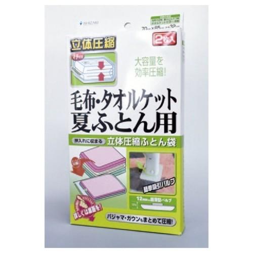石崎資材 毛布・タオルケット圧縮袋