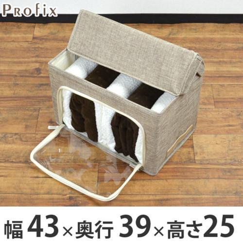 衣類収納ボックス プロフィックス