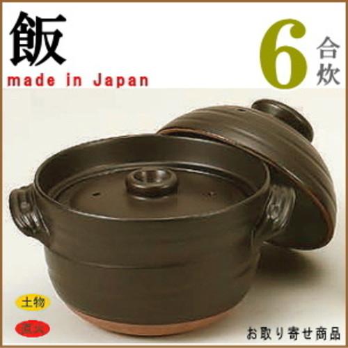 日本製 万古焼き(直火専用)新大黒炊飯どなべ