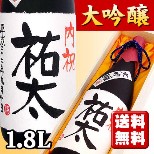 出産内祝い 名入れ大吟醸 1800ml (木箱入り)