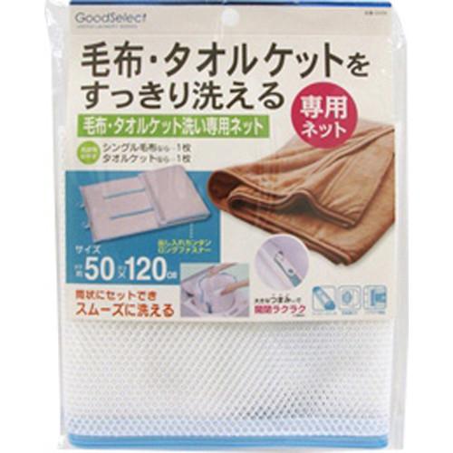 GS 毛布・タオルケット[TOWA(東和産業) 洗濯ネット]