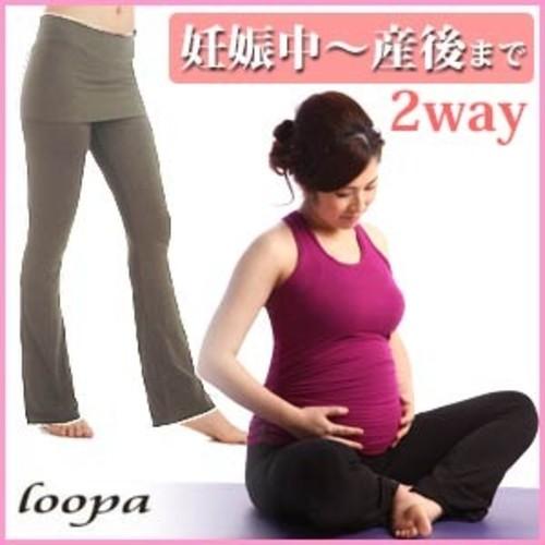 [Loopa] マタニティ 2way ヨガパンツ