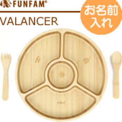 FUNFAM VALANCER ファンファン バランサー