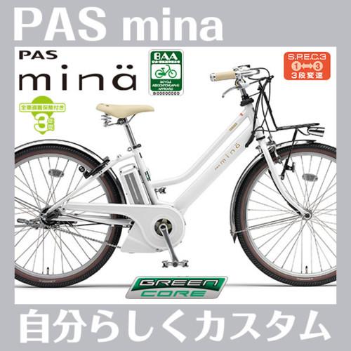 PAS mina PASミナ PA26M 2016年モデル