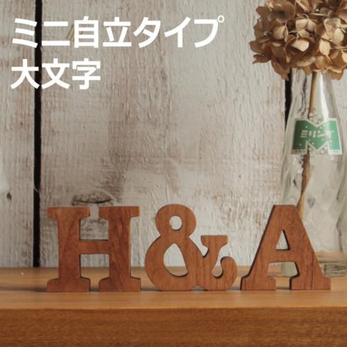 木製 アルファベット