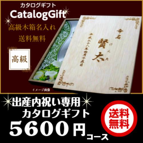 出産内祝い カタログギフト名入れ カタログギフト¥5,600コース