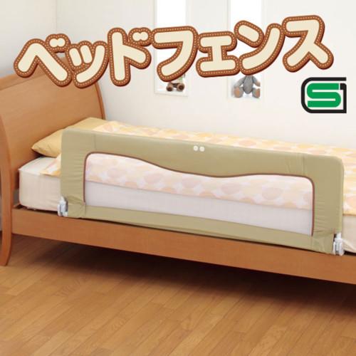 日本育児 ベッドフェンス SG