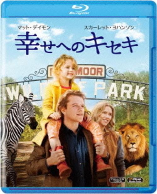 幸せへのキセキ【Blu-ray】 [ マット・デイモン ]