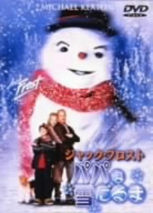 ジャック・フロスト パパは雪だるま/マイケル・キートン