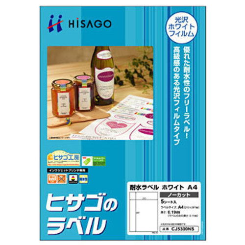 ヒサゴ 耐水ラベルCJ5300NS 1袋(5枚)