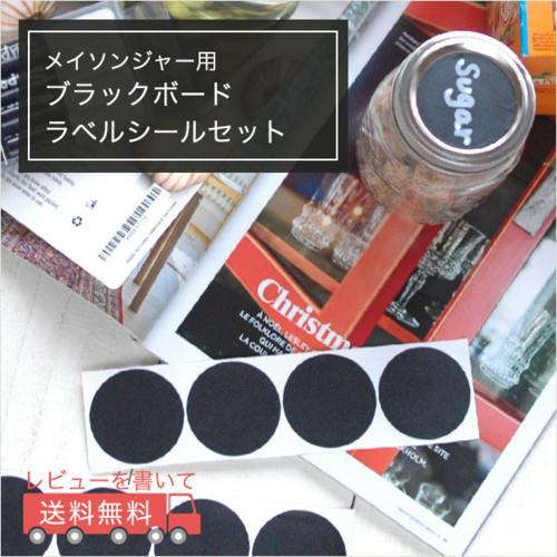 【Ball社メイソンジャー用 ブラックボードラベルシール