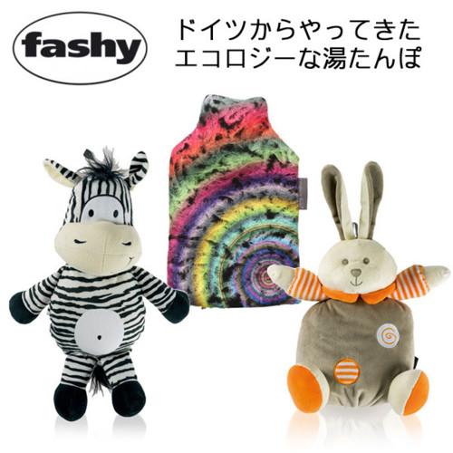 Fashy ファシー 湯たんぽ ゼブラ バニー
