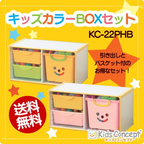 【キッズ カラーボックス】